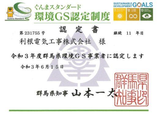 群馬県環境GS事業者